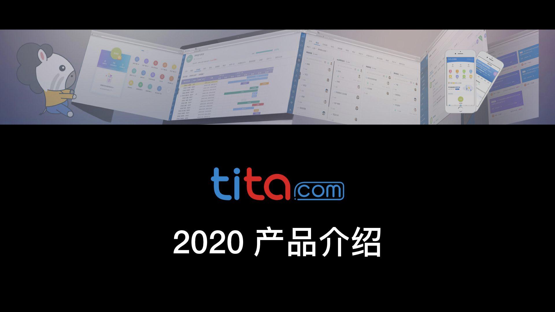 2020 产品介绍 | tita.com