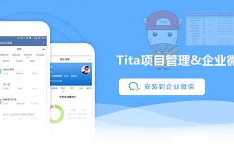 内测邀请,让你久等了!| Tita企业微信版