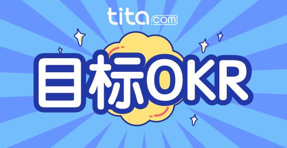 Tita | 不是有了目标才有工作,而是有了目标才能确定工作。