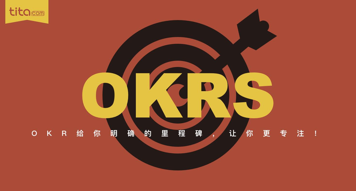 OKR三要素:目标,关键结果,执行 | Tita