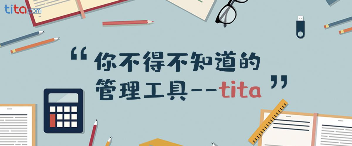 Tita | 重中之重 如何做OKR复盘