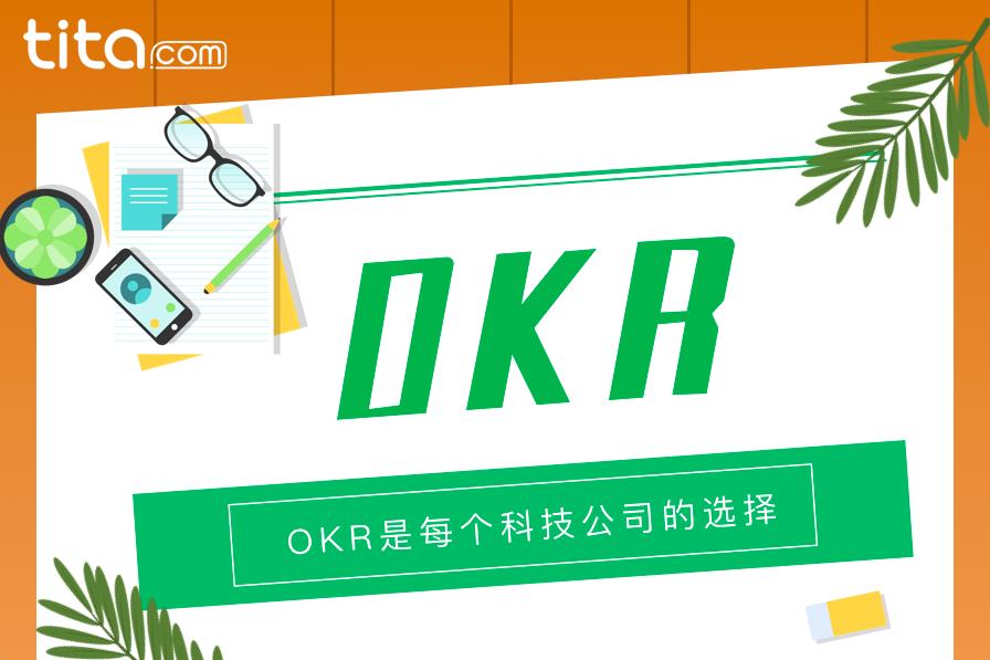 Tita | 精华:Linkedin OKR分享