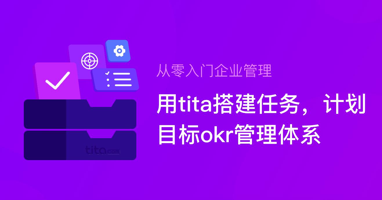 Tita | OKR:我不是KPI