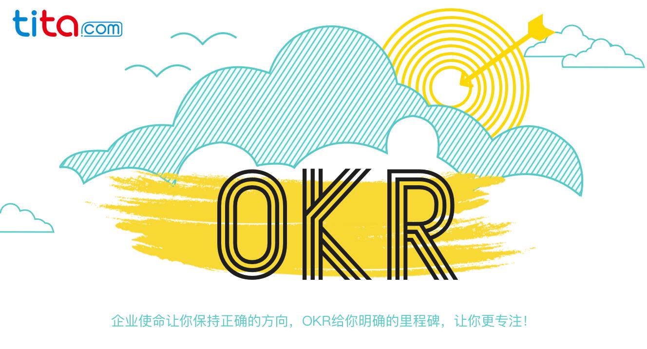 公司级 OKR 案例 | Tita
