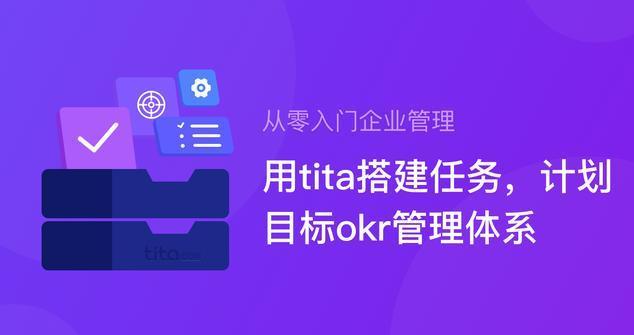 Tita | 企业推行OKR的必要条件