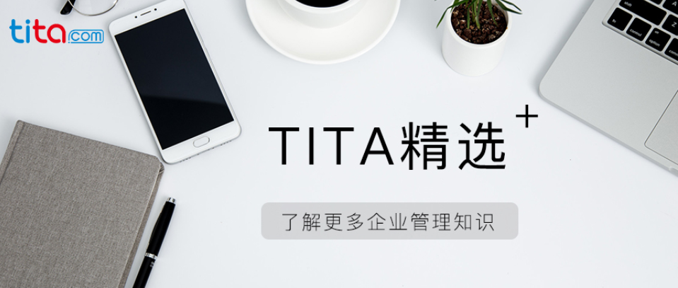 OKR实施过程详解--Tita软件应用案例
