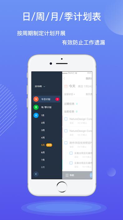 移动端升级贴 —「工作计划」大改造 | tita.com