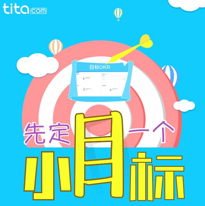 Tita | 有挑战性的目标是不是适合你?