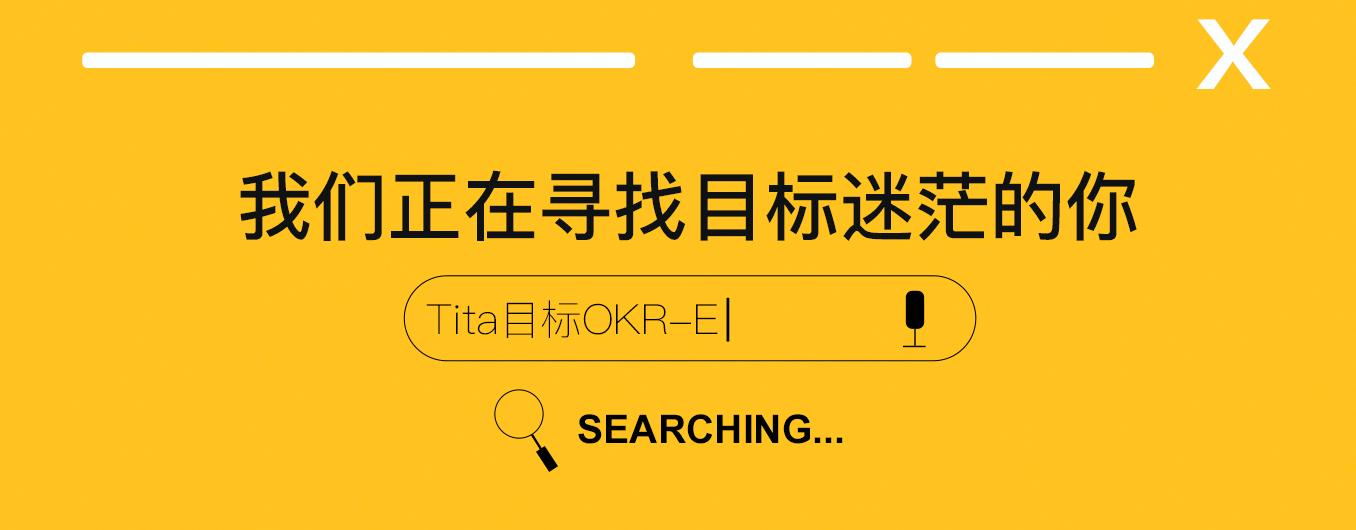 Tita | 聚焦OKR—不要被金苹果诱惑