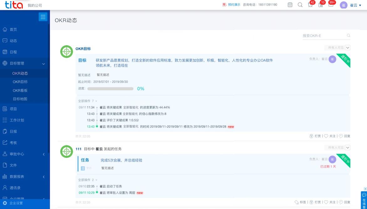 tita.com   升级汇总—20190929