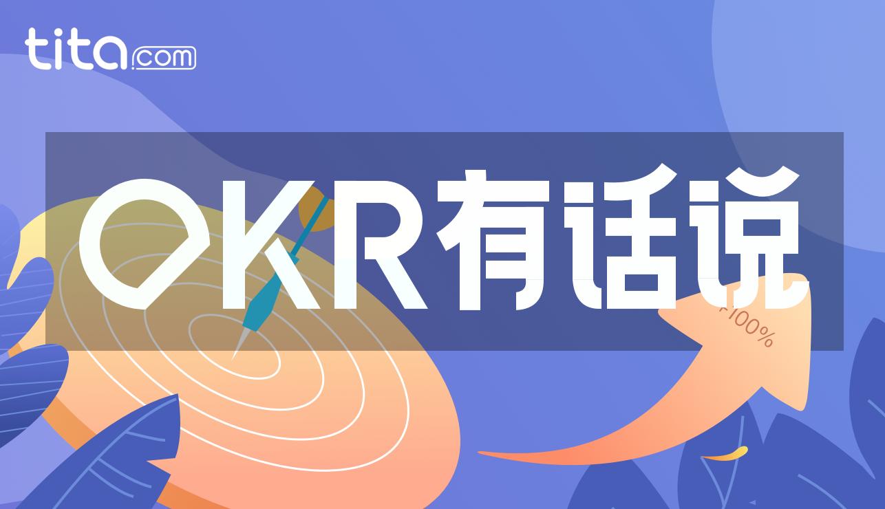 创业公司为什么一定要用OKR