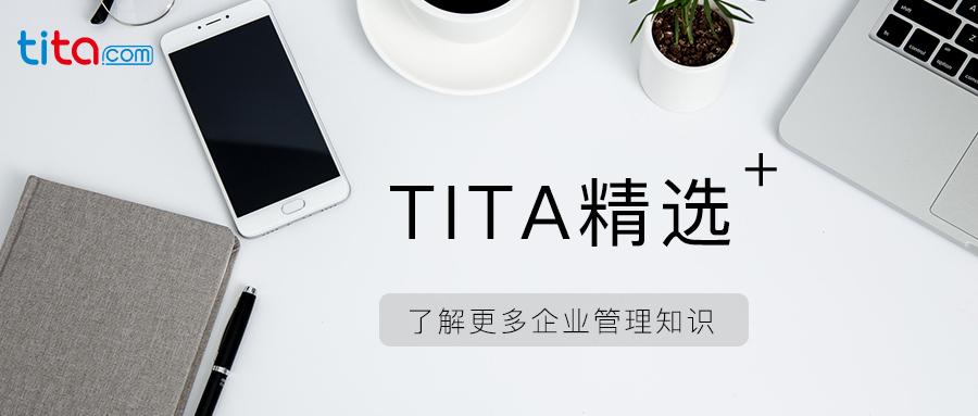 Tita | Google、Facebook都在用OKR,你还在等什么