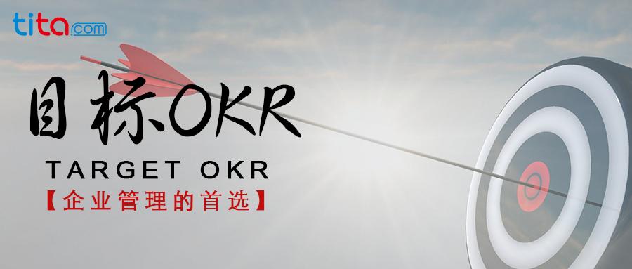 知乎 OKR 案例分享