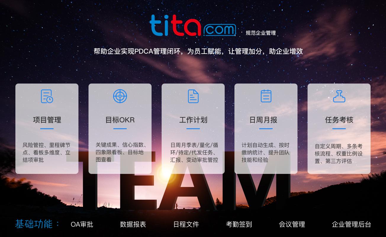 Tita 企业一体化协同工作平台