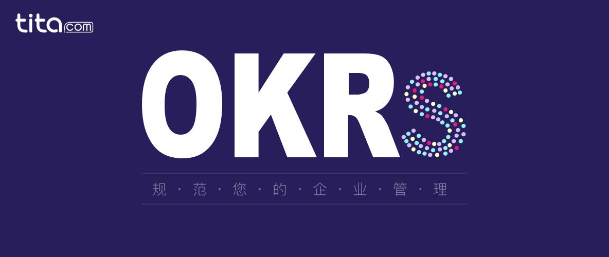 OKR和传统目标管理方法的差别(说透了)