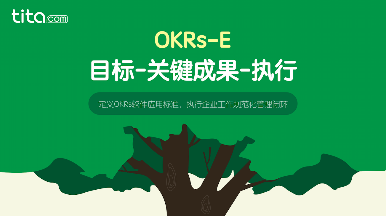 OKRs-E目标管理框架