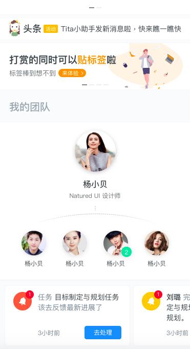 tita.com | 升级汇总—20191024