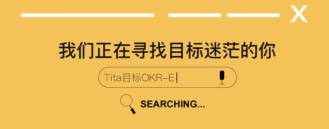 TITA 谈一谈OKR的理想与现实
