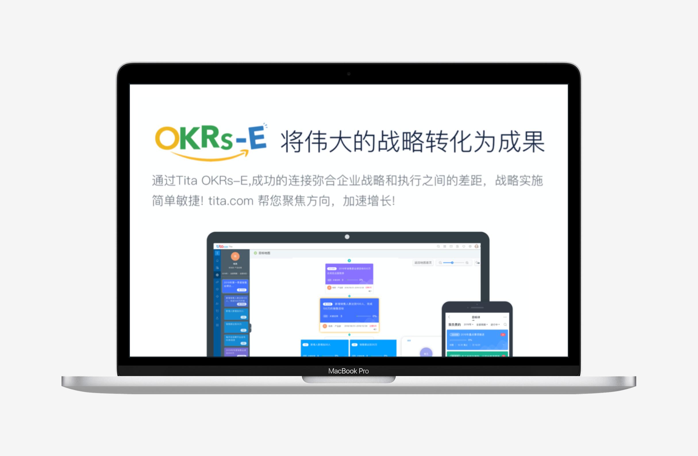《OKRs-E目标管理框架》上手指南