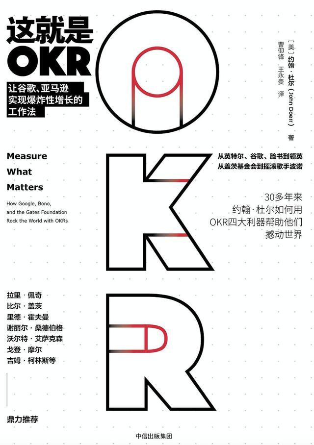 OKR 图书清单:实施 OKR 之前必须阅读的内容