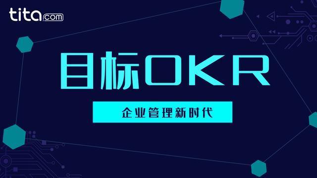 目标OKR 企业管理新时代