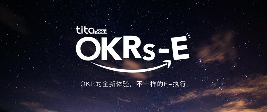 Tita | 自上而下关联OKR的过程中应当注意什么?