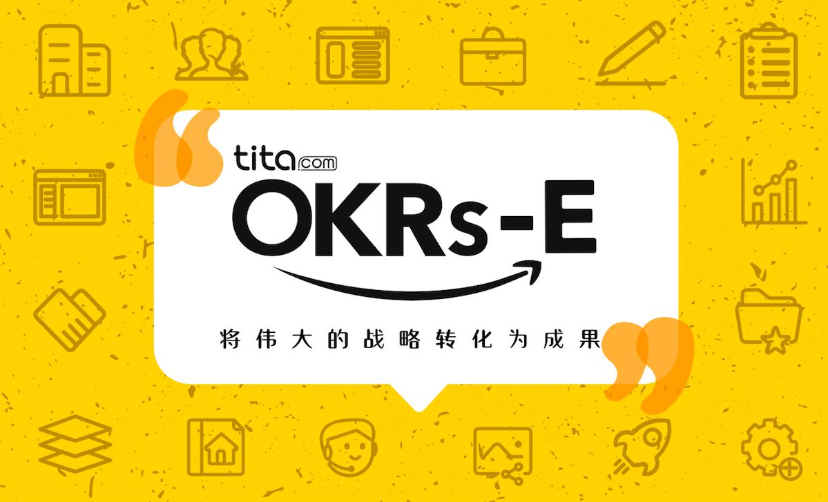 Tita | 让OKR可持续——别把OKR当成一次性项目