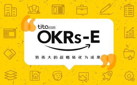 Tita|OKRs-E 让目标推进成功率提升200%