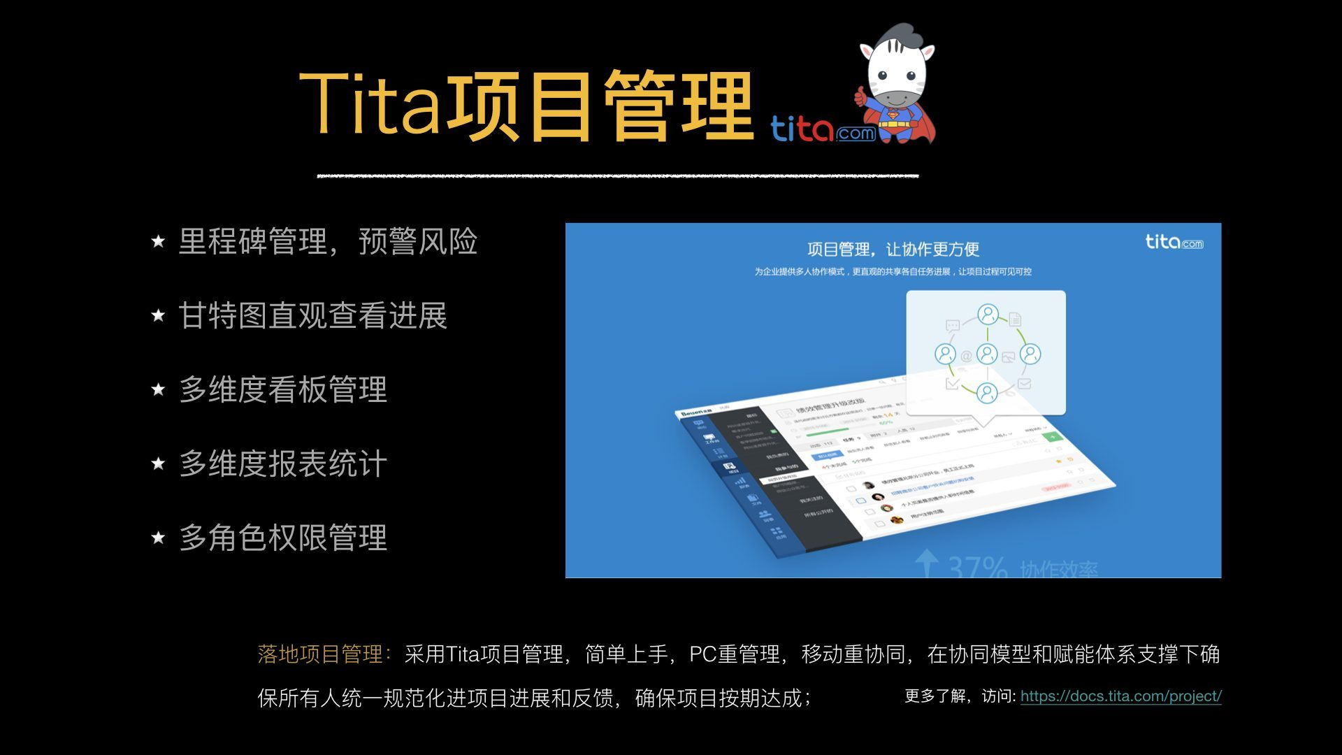 Tita|项目成员间的信息对称原来这么重要