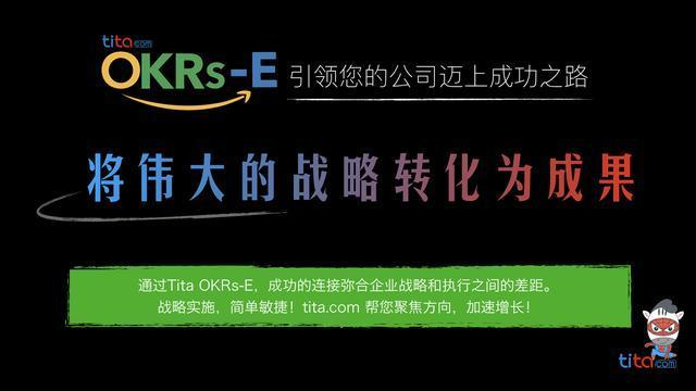 适合中国企业的 OKR之OKRs-E(值得收藏)