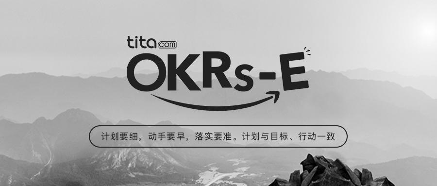 OKR,目标管理软件,OKR-E