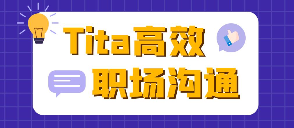 来源:tita.com