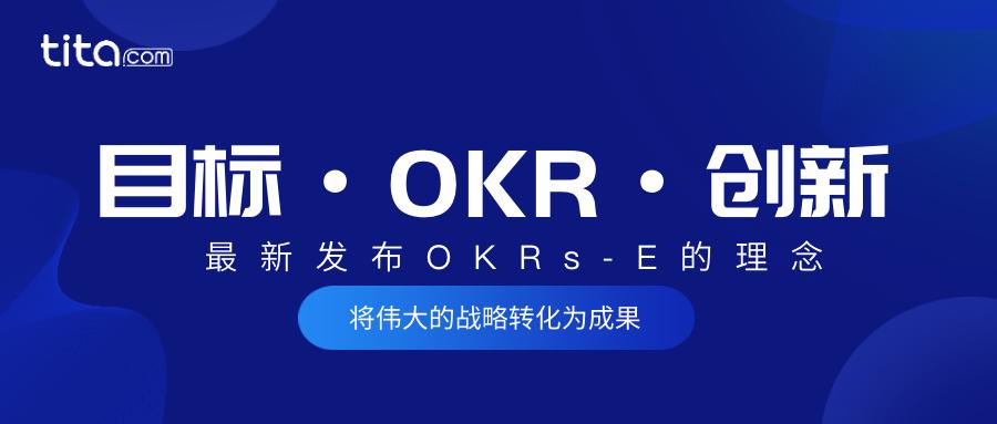 编写OKR的方法,你会了吗?