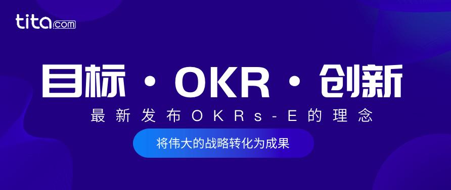 为什么说远程办公和OKR更配?