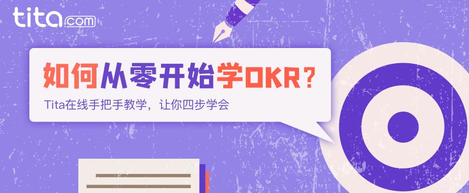 OKR必须制定的十分有挑战吗?
