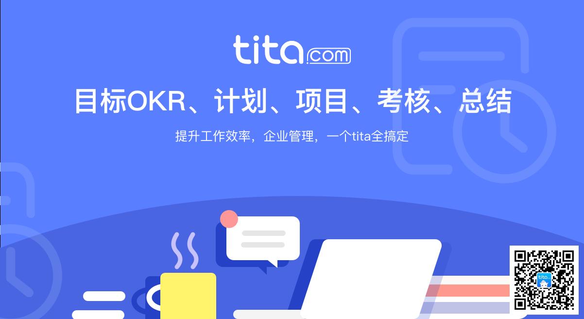 Tita科技:2020年伊始如何线上远程办公