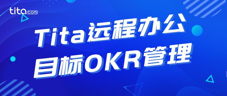 了解OKR及其如何使您的业务受益