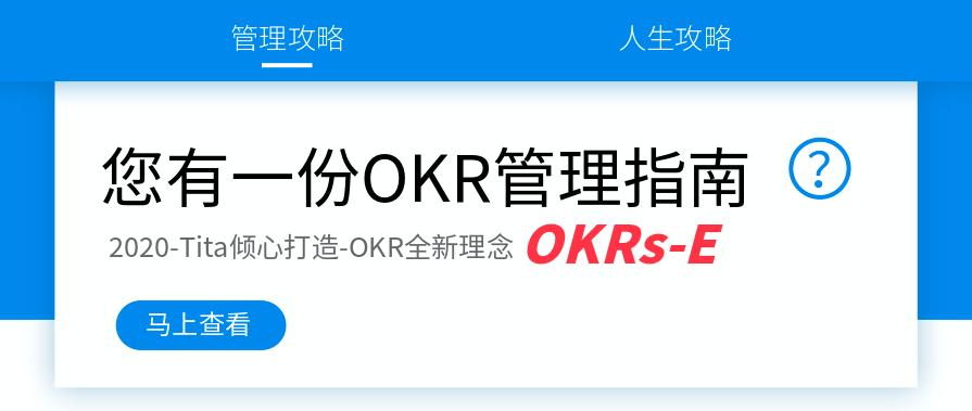 OKR管理应如何实现公开透明?