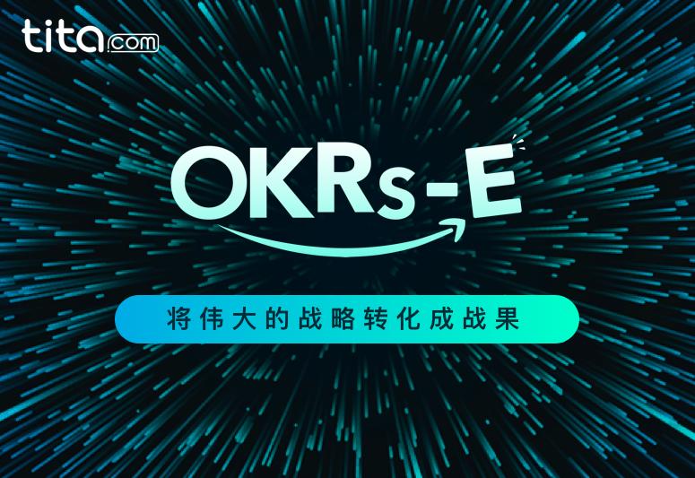 """如何进行""""OKR考核""""?"""