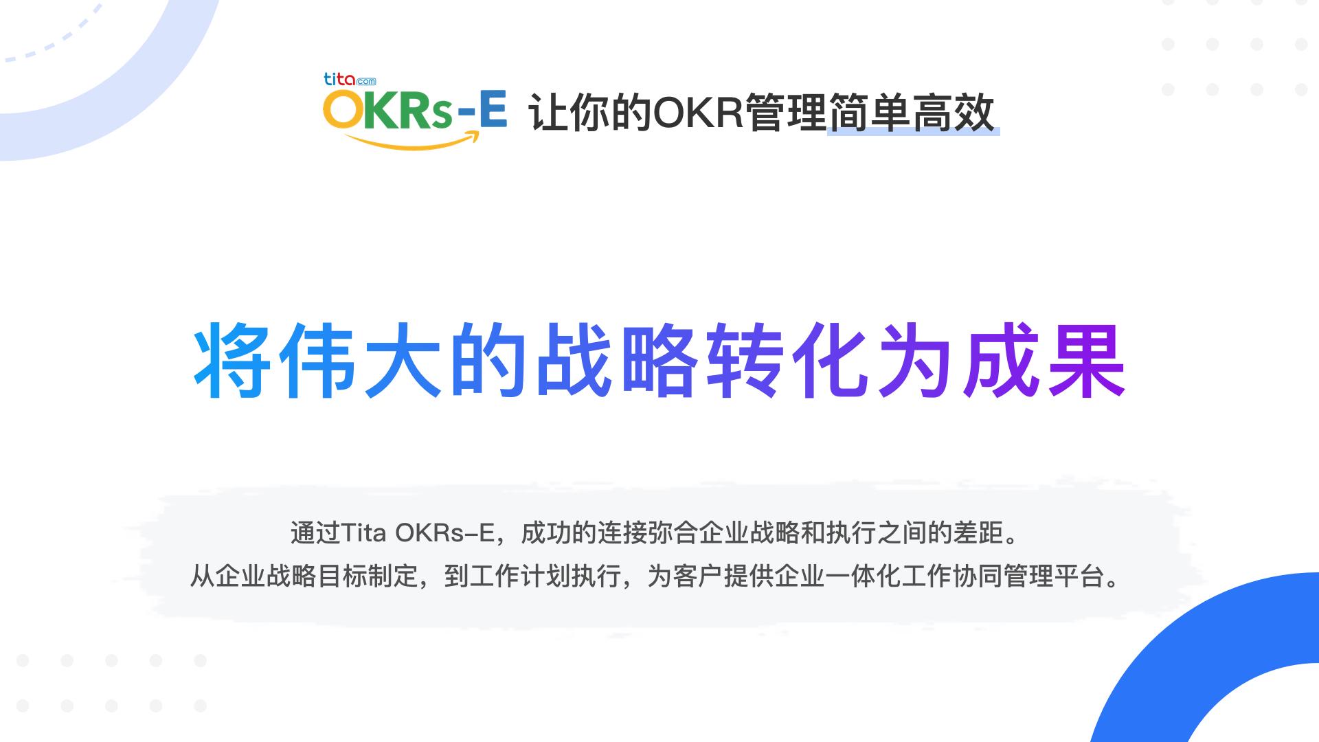 Tita 重磅推出 OKR 升级版 「 OKRs-E 」目标执行管理在线平台
