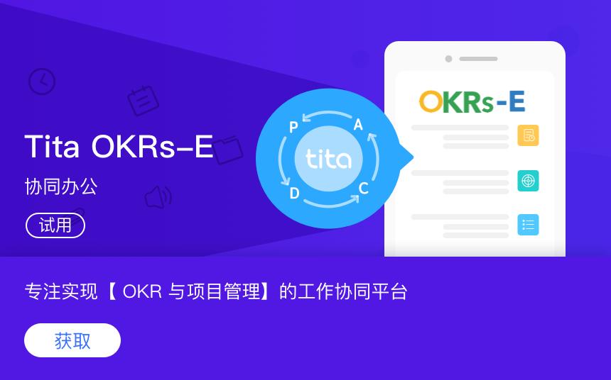 Tita OKR 与 飞书,战略规划与协同办公的完美结合