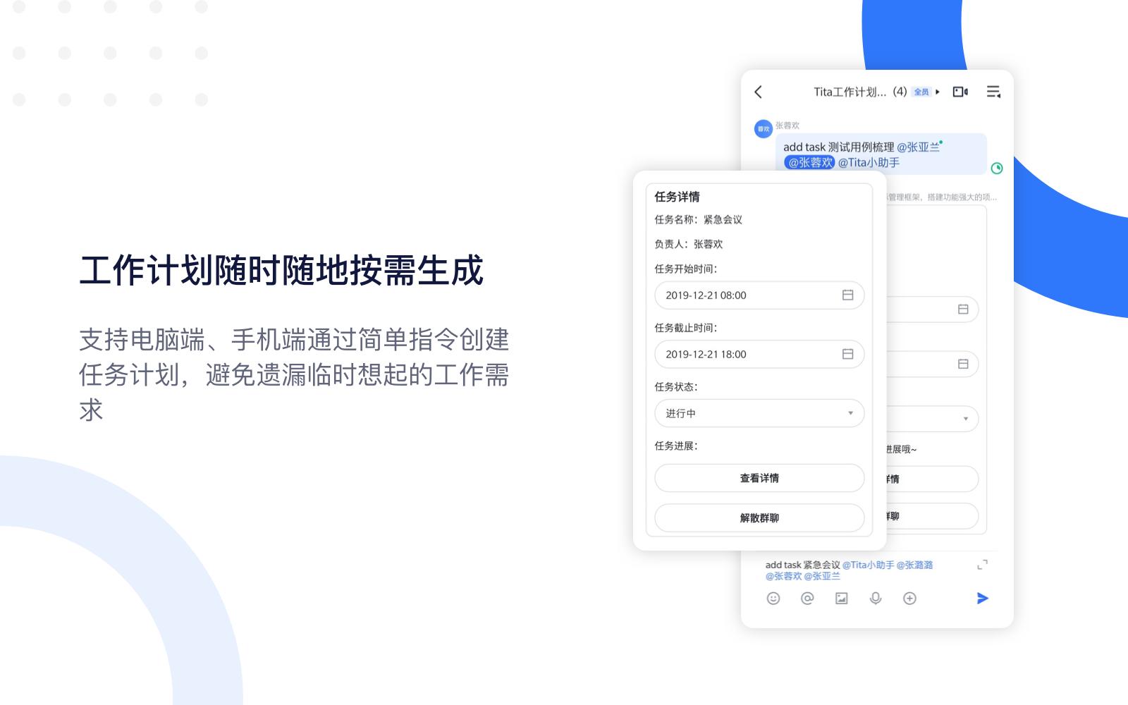 飞书应用商店   《Tita OKR》应用发布