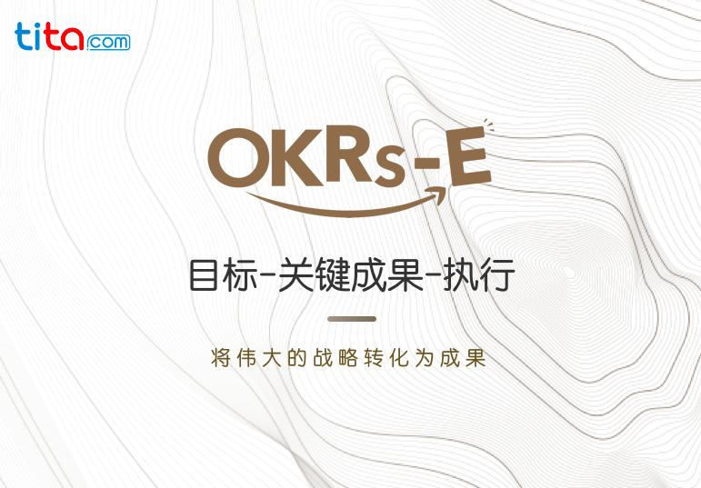 OKR如何打破官僚层级束缚,实现更为灵活的工作形式?