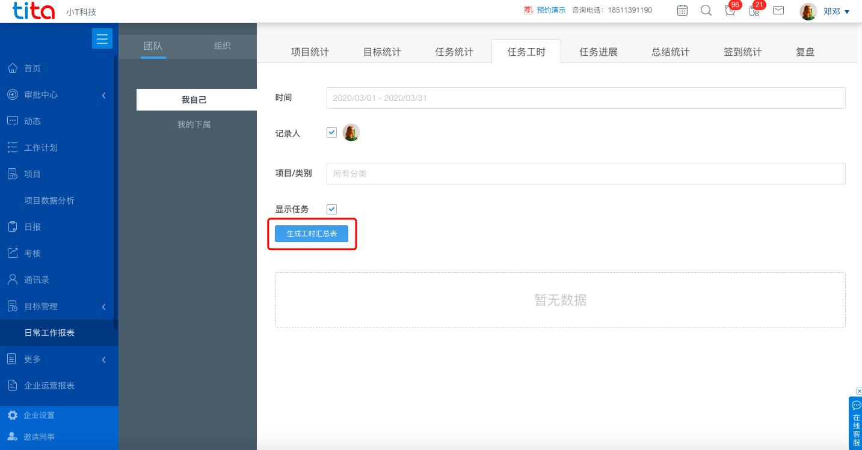tita.com | 升级汇总 2020.03.17