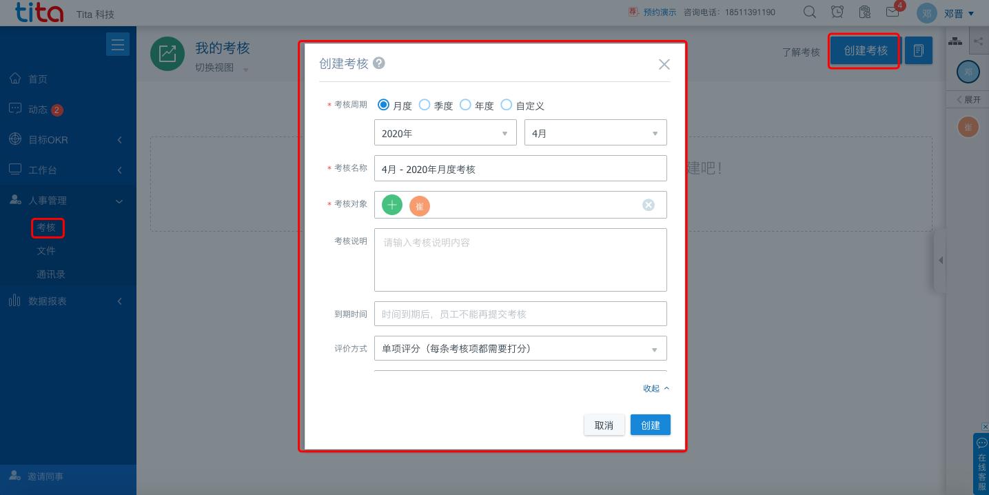 Tita.com   产品使用手册