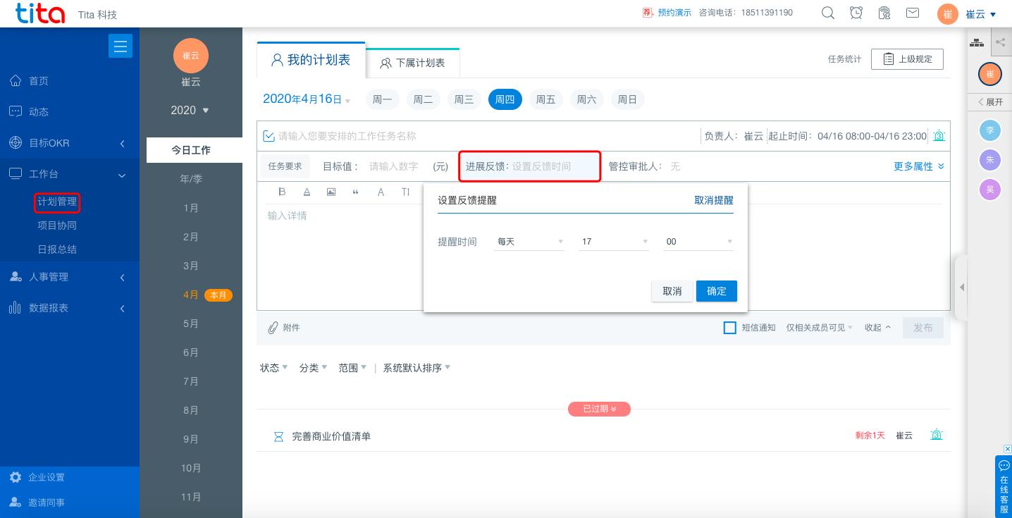Tita.com | 产品使用手册