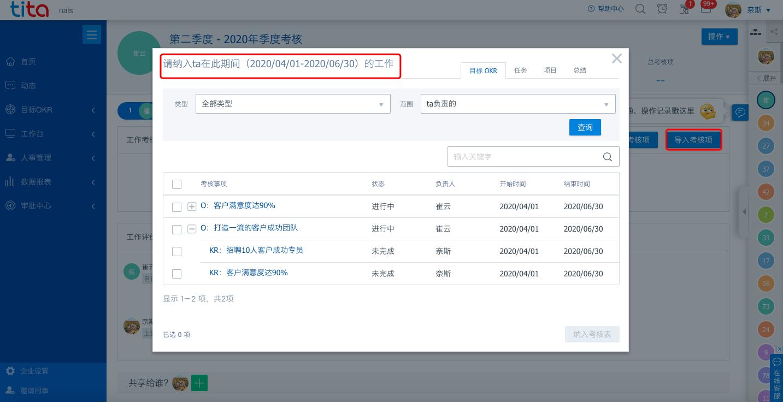 tita.com   升级汇总 2020.05.29