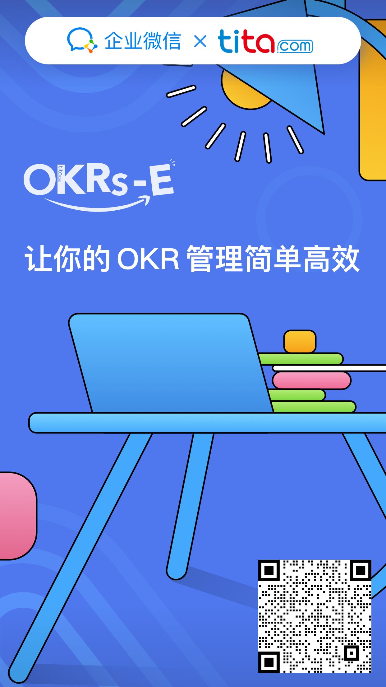 企业微信 X tita.com