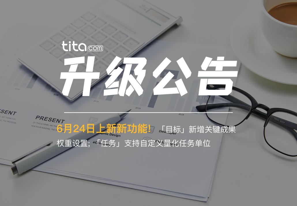 tita.com | 升级汇总 2020.06.23