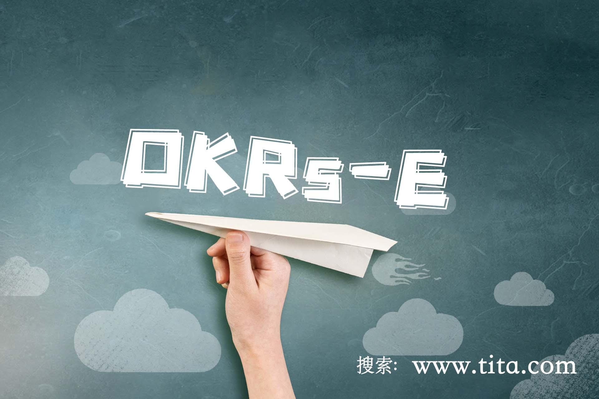 如何在团队中让OKR深入人心